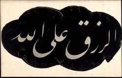 Postcard Türkei, Türkische Kalligrafie, Arabische Schrift